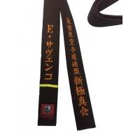 Цветной именной пояс WKO (Шинкиокушинкай)